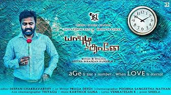 Yaavum Neethanae – New Tamil Short Film 2017   by Geetha Niranjan Kumar M E