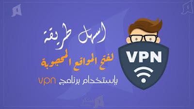 الطريقة الاولي وهي بإستخدام برنامج VPN