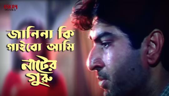 Janina Ki Gaibo Ami Lyrics (জানিনা কি গাইবো আমি) Nater Guru | Jeet | Koel - Bengali Lyrics