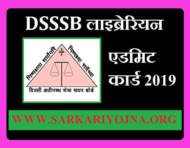 DSSSB Librarian Admit Card 2019