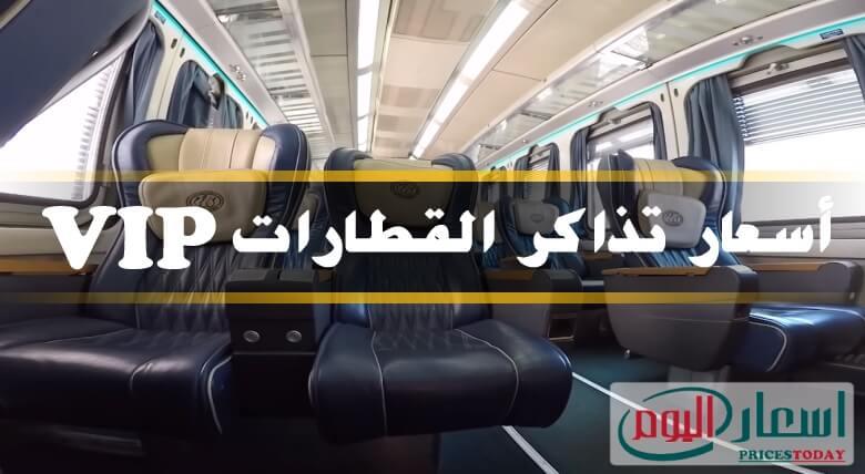 أسعار تذاكر القطارات VIP 2021