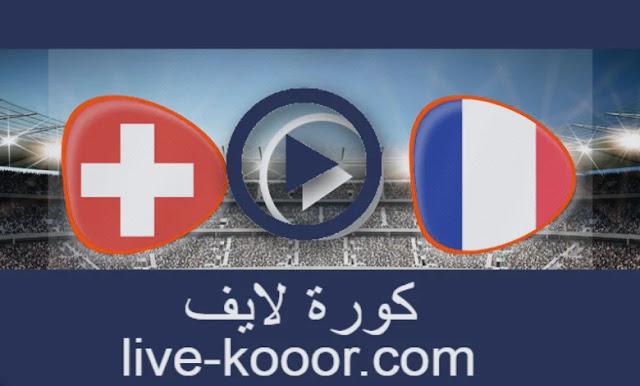 مشاهدة مباراة سويسرا وفرنسا بث مباشر