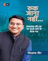 रुक जाना नहीं : निशांत जैन द्वारा मुफ्त पीडीऍफ़ पुस्तक हिंदी में | Ruk Jana Nahi By Nishant Jain PDF Book In Hindi Free Download