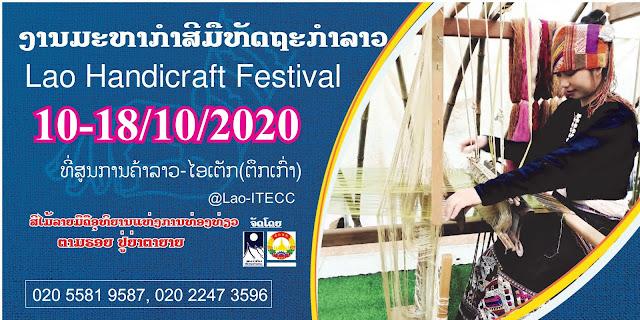 Lao Handicraft Festival 2020