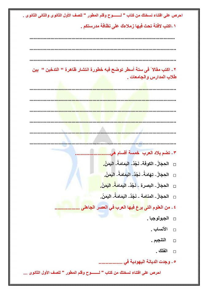 اسئلة امتحان اللغة العربية 1 ثانوي نظام جديد أ/ محمد منصور فياض 1