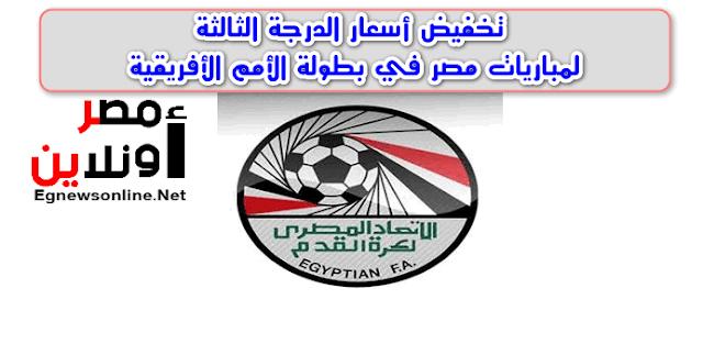 تخفيض أسعار الدرجة الثالثة لمباريات مصر في بطولة الأمم الأفريقية