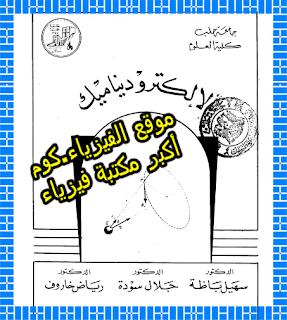 كتاب اساسيات الإلكتروديناميك PDF