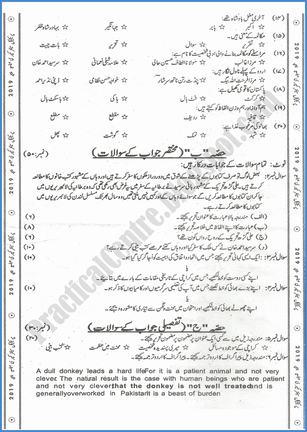 urdu-xii-practical-centre-guess-paper-2019-science-group
