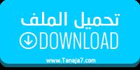 تحميل مباشر Download