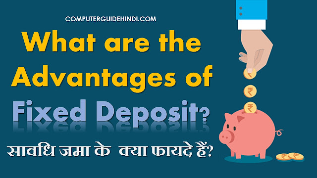 What are the Advantages of Fixed Deposit? In Hindi [सावधि जमा के क्या फायदे हैं? हिंदी में]