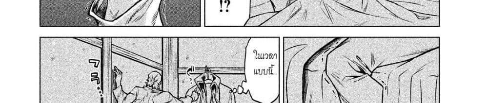 อ่านการ์ตูน Henkyou no Roukishi - Bard Loen ตอนที่ 5 หน้าที่ 97