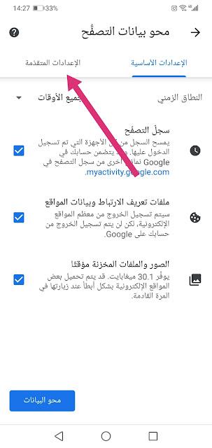 طريقة مسح المواقع التي تم زيارتها من الموبايل