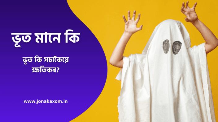Assamese Ghost Meaning | Bhut Chaturdashi | Halloween In Assam