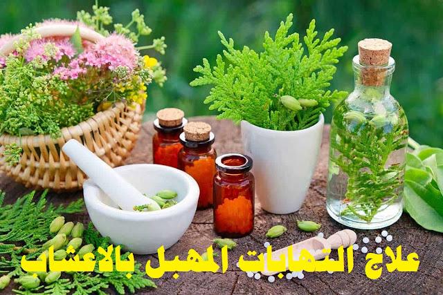 علاج التهابات المهبل بالأعشاب والوصفات المنزلية