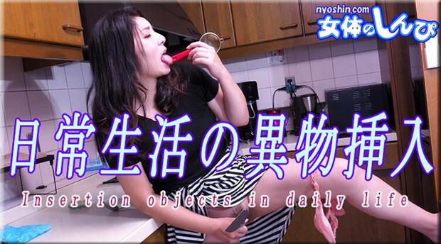 Nyoshin n2097 女体のしんぴ n2097 まき / 日常生活の異物挿入 / B: 82 W: 62 ...