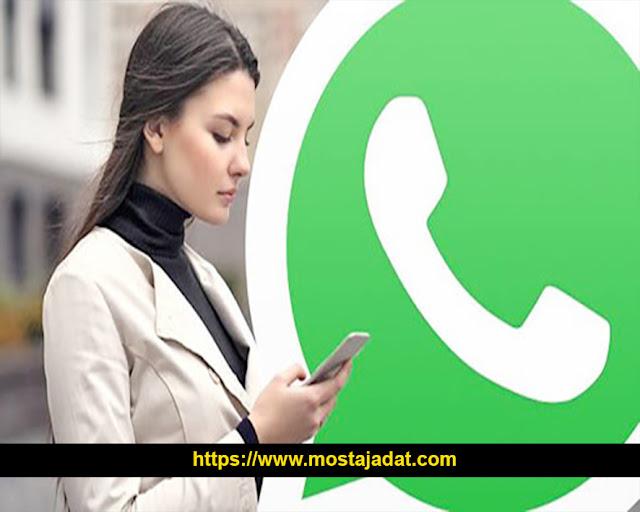 """ميزات جديدة وعملية تظهر في """"واتس آب"""" قريبا whatsapp"""
