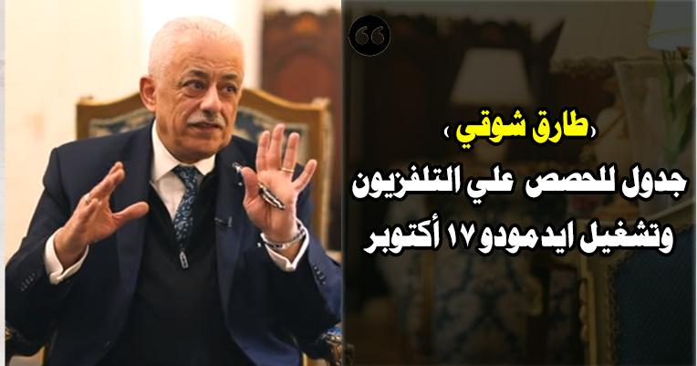 شوقي جدول للحصص  علي التلفزيون وتشغيل ايدمودو 17 أكتوبر