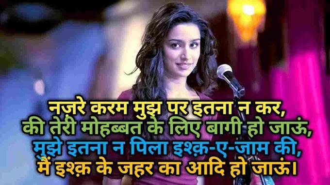 romantic shayari hindi love 2020-हिंदी में रोमांटिक शायरी