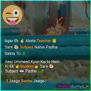 exam status for whatsapp, Agar Ek ☝ Akela Teachar 👱 Sare 📚 Subject Nahin Padha Sakta To .!! Aesi Ummeed Kyon Karte Hain Ki Ek ☝Student👨 Sare 📚 Subject 📖 Padhe ...!! Jaago Bacho Jaago.