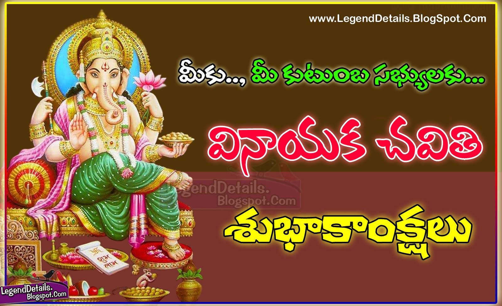 Ganesh chaturthi vinayaka chavithi wishesgreetingsquotes sms ganesh chaturthi vinayaka chavithi wishesgreetingsquotes sms messages in telugu m4hsunfo Gallery