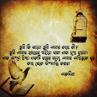 অসম্ভব সুন্দর প্রেমের কবিতা