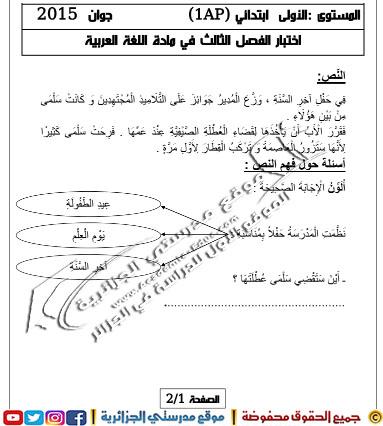 النموذج 10: اختبارات اللغة العربية السنة الأولى ابتدائي الفصل الثالث