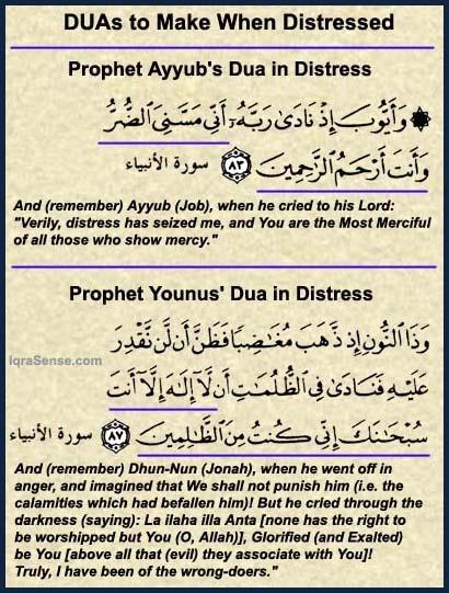 ramadan dua for Distressed