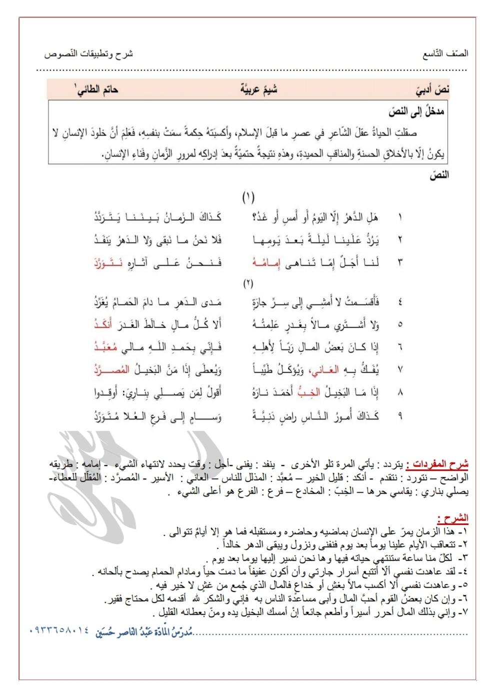 قصيدة شيم عربية الصف التاسع - المبدعون