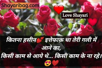 Romantic Shayari Pic Download