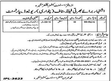 Latest Jobs in AC Office - Revenue Department Bhakkar Patwari 2021