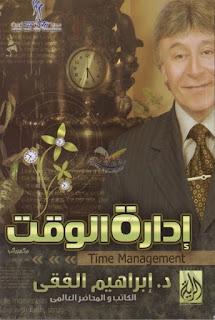كتاب إدارة الوقت