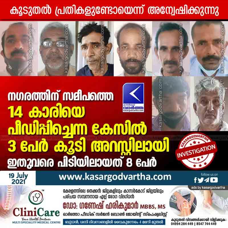 Kasaragod, Kerala, News, Molestation, Arrest, Police, Investigation, Car, Top-Headlines, Case, Police-station, Three more arrested.