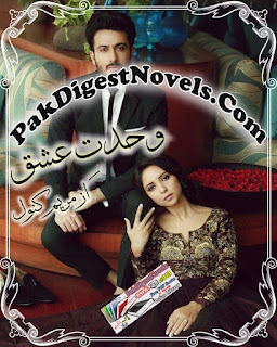 Wahidat-E-Ishq (Complete Novel) By Mariyam Kanwal Free Download Pdf