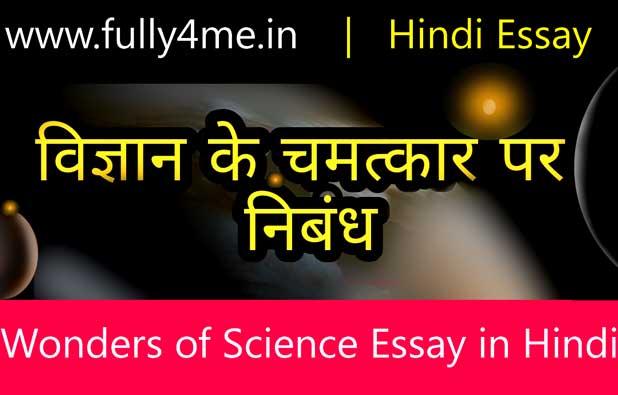 विज्ञान के चमत्कार निबंध – पढ़िए Vigyan Ke Chamatkar Essay हिंदी में