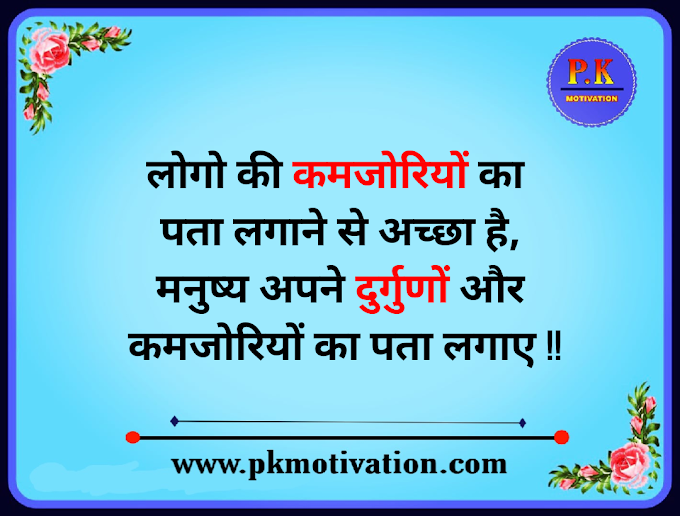 Motivational quotes in hindi. Hindi quotes, hindi suvichar.