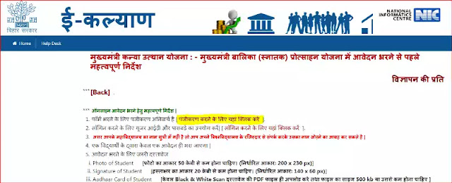 registration बिहार कन्या उठान योजना