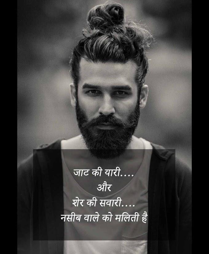 Jatt Status in Hindi 2020   Best Jaat Attitude Status