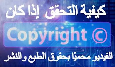 كيفية التحقق  إذا كان الفيديو محميًا بحقوق الطبع والنشر