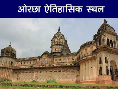 Orcha Historic Place in MP