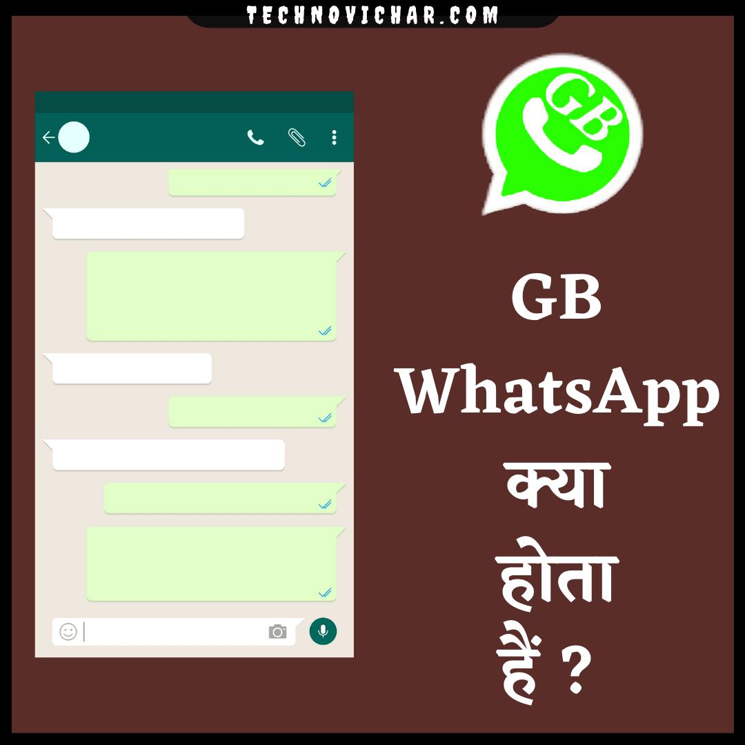 GB WhatsApp क्या होता हैं ? और उसके Features के बारे में जानिए Hindi में