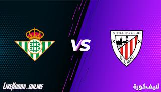 مشاهدة مباراة أتلتيك بلباو وريال بيتيس بث مباشر بتاريخ 23-11-2020 في الدوري الاسباني