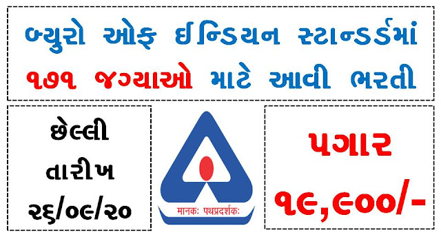 Bureau of Indian Standards (BIS) Recruitment for Various Posts 2020