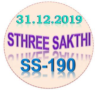 Kerala Lottery Result Sthree Sakthi SS-190 31.12.2019