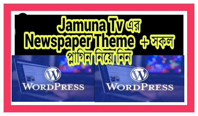 Jamuna television এর wordpress Newspaper theme download  করে নিন একদম বিনামূল্যে ।  সাথে সকল প্লাগিন।