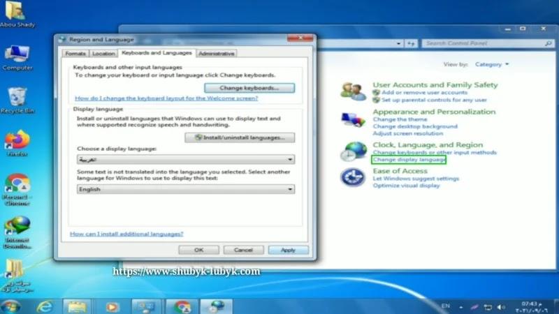 طريقة تعريب Windows 7