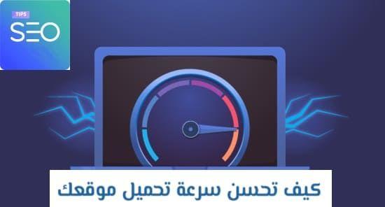 حل مشكلة اعلانات أدسنس تبطئ سرعة موقعك