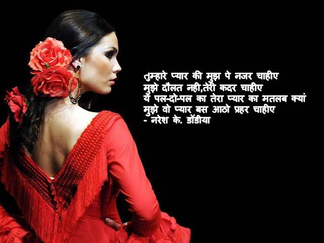તુम्हारे प्यार की मुझ पे नजर चाहीए Hindi Muktak By Naresh K. Dodia
