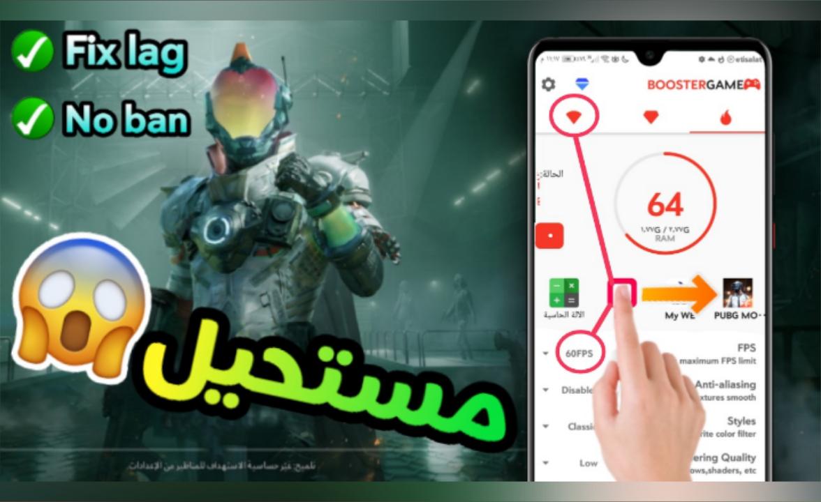 تسريع لعبه ببجي موبايل بطريقه جديدة عبر تطبيقات رهيبه للأجهزة الضعيفة والمتوسطة 2020