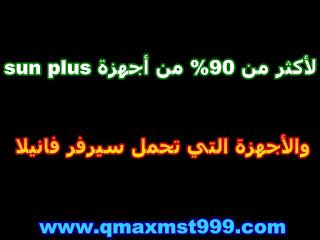أحدث ملف قنوات عربى وإنجليزى لأجهزة صن بلص والأجهزة التى تحمل سيرفر فانيلا