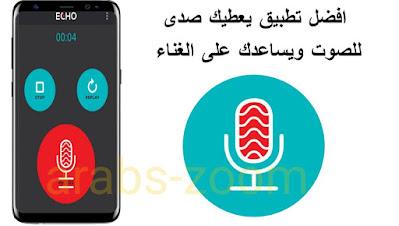 تحميل تطبيق Echo أفضل برنامج يساعدك على الغناء عبر مؤثرات صوتية رائعة